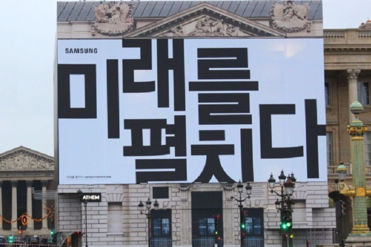 Samsung smartphone pliable affiche Paris